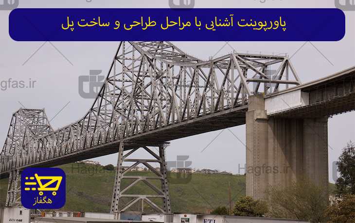 پاورپوینت آشنایی با مراحل طراحی و ساخت پل
