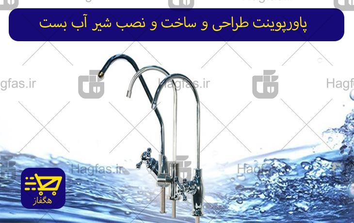 پاورپوینت طراحی و ساخت و نصب شیر آب بست