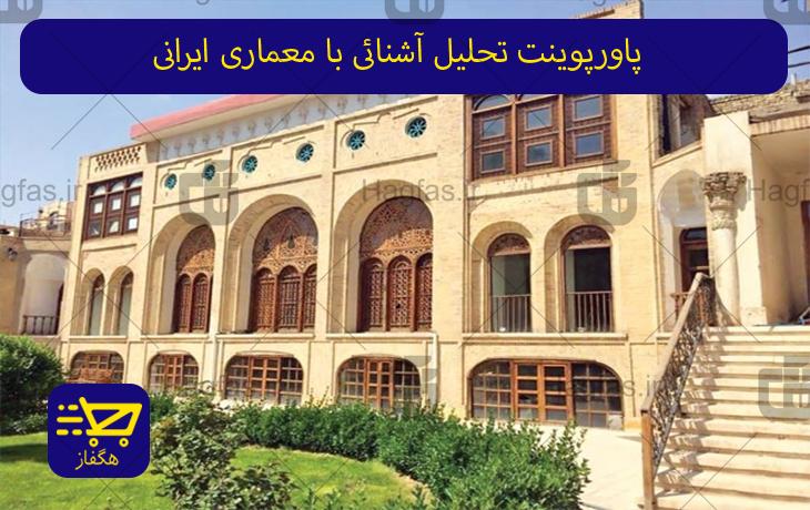 پاورپوینت تحلیل آشنائی با معماری ایرانی