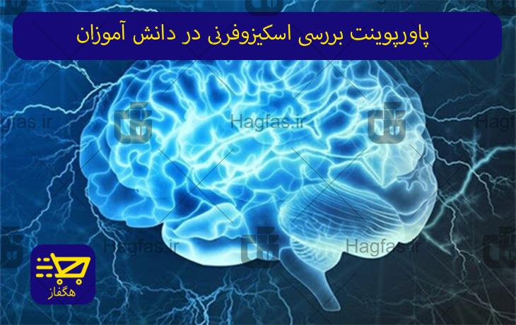 پاورپوینت بررسی اسکیزوفرنی در دانش آموزان