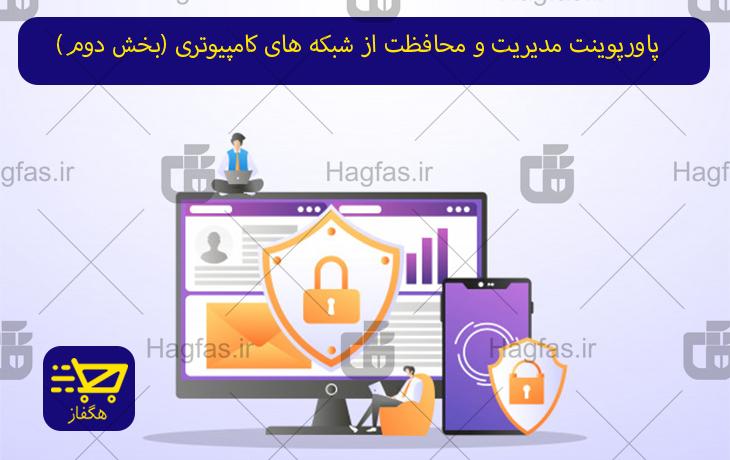 پاورپوینت مدیریت و محافظت از شبکه های کامپیوتری