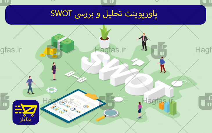 پاورپوینت تحلیل و بررسی SWOT