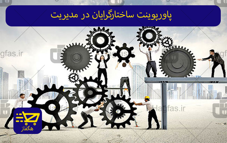 پاورپوینت ساختارگرایان در مدیریت
