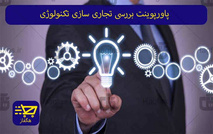پاورپوینت بررسی تجاری سازی تکنولوژی