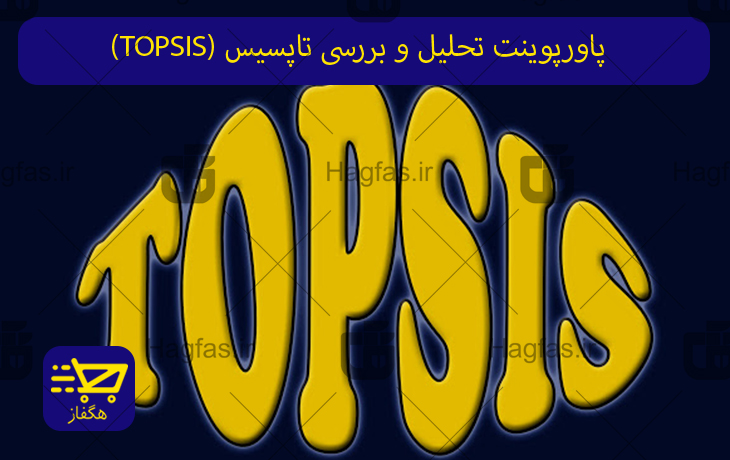 پاورپوینت تحلیل و بررسی تاپسیس (TOPSIS)