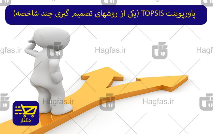 پاورپوینت TOPSIS (یکی از روشهای تصمیم گیری چند شاخصه)