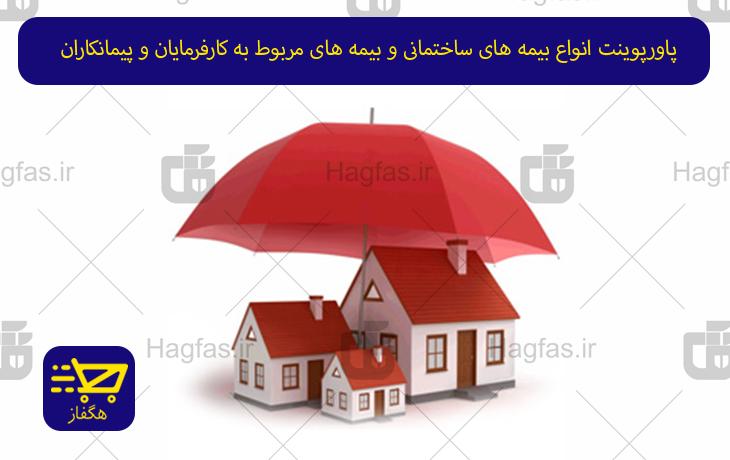 پاورپوینت انواع بیمه های ساختمانی و بیمه های مربوط به کارفرمایان و پیمانکاران