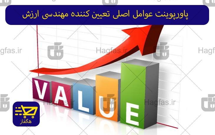 پاورپوینت عوامل اصلی تعیین کننده مهندسی ارزش