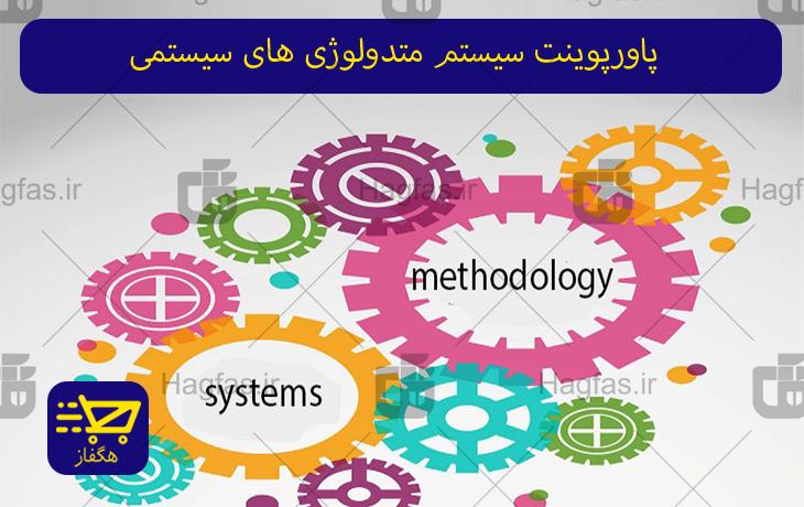 پاورپوینت سیستم متدولوژی های سیستمی