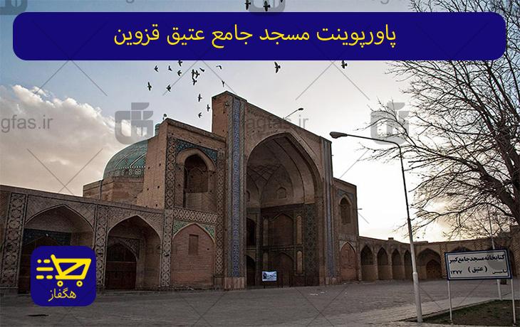 پاورپوینت مسجد جامع عتیق قزوین