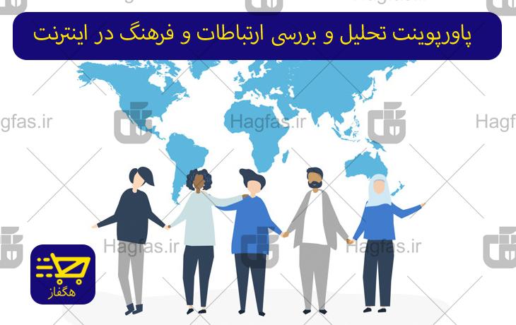 پاورپوینت تحلیل و بررسی ارتباطات و فرهنگ در اینترنت