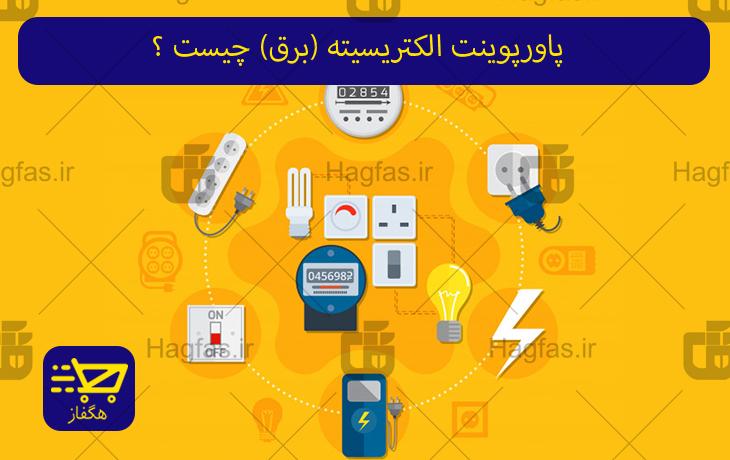 پاورپوینت الکتریسیته برق چیست ؟