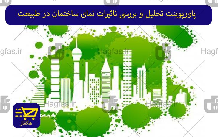 پاورپوینت تحلیل و بررسی تاثیرات نمای ساختمان در طبیعت