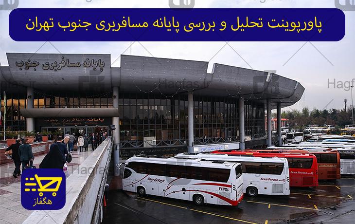پاورپوینت تحلیل و بررسی پایانه مسافربری جنوب تهران