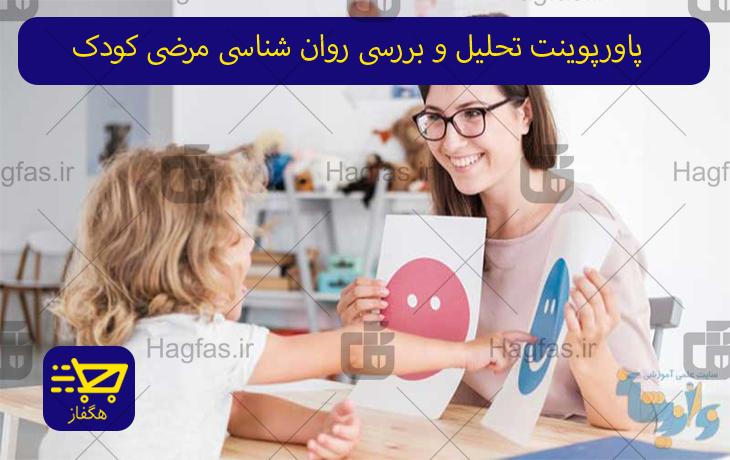 پاورپوینت تحلیل و بررسی روانشناسی مرضی کودک