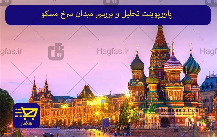 پاورپوینت تحلیل و بررسی میدان سرخ مسکو