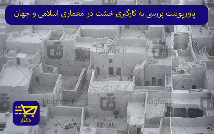 پاورپوینت بررسی به کارگیری خشت در معماری اسلامی و جهان