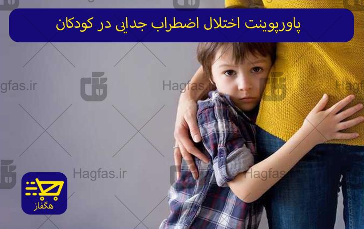 پاورپوینت اختلال اضطراب جدایی در کودکان