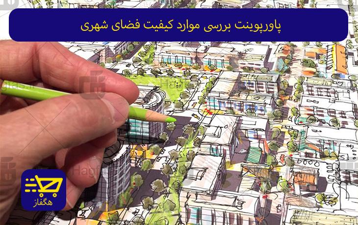 پاورپوینت بررسی موارد کیفیت فضای شهری