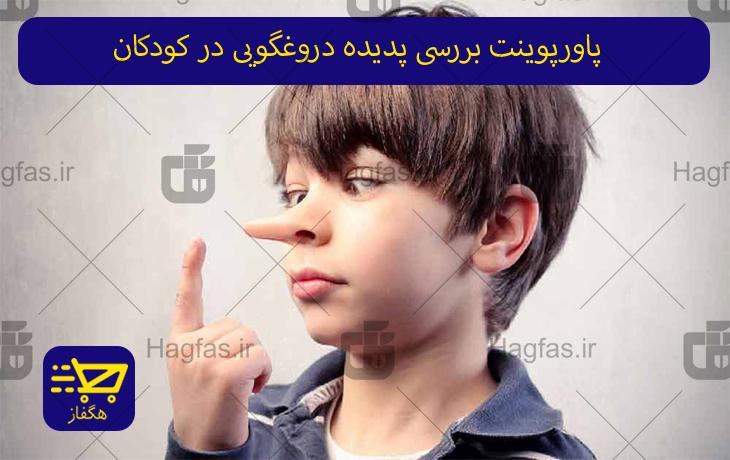 پاورپوینت بررسی پدیده دروغگویی در کودکان