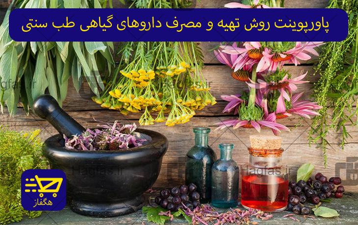 پاورپوینت روش تهیه و مصرف داروهای گیاهی طب سنتی