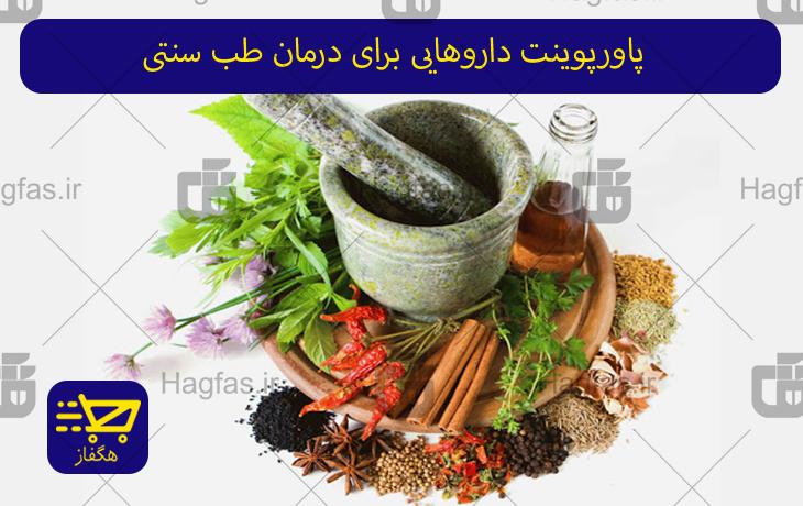پاورپوینت داروهایی برای درمان طب سنتی