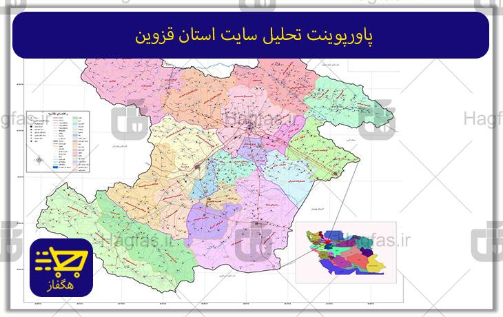 پاورپوینت تحلیل سایت استان قزوین
