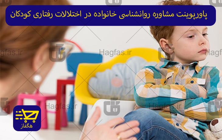 پاورپوینت مشاوره روانشناسی خانواده در اختلالات رفتاری کودکان