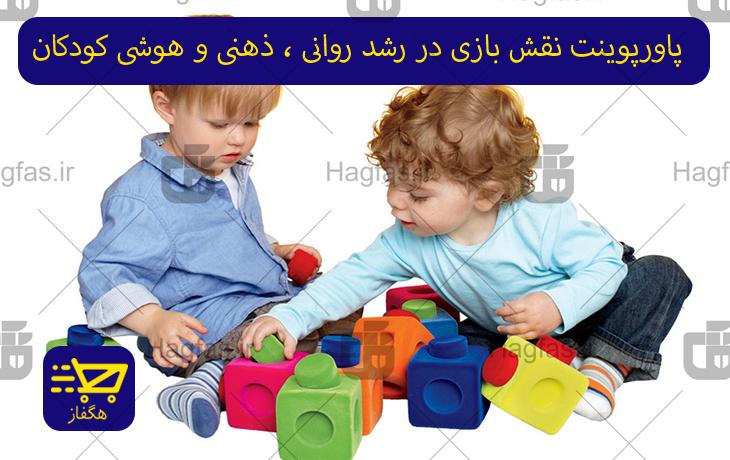 پاورپوینت نقش بازی در رشد روانی ، ذهنی و هوشی کودکان