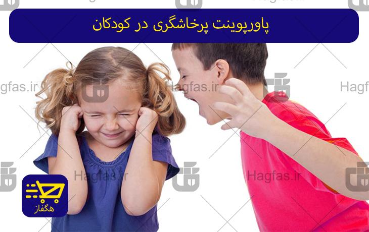 پاورپوینت پرخاشگری در کودکان