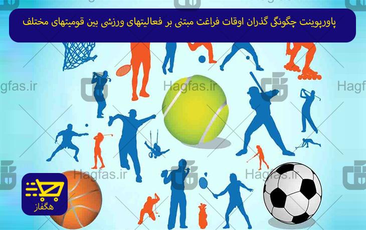 پاورپوینت چگونگی گذران اوقات فراغت مبتنی بر فعالیتهای ورزشی بین قومیتهای مختلف