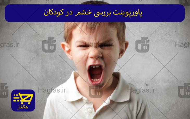 پاورپوینت بررسی خشم در کودکان