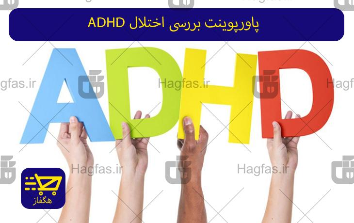 پاورپوینت بررسی اختلال ADHD