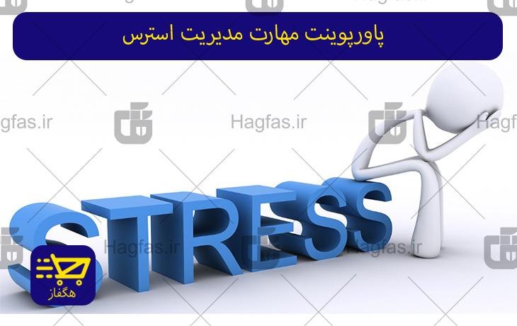 پاورپوینت مهارت مدیریت استرس