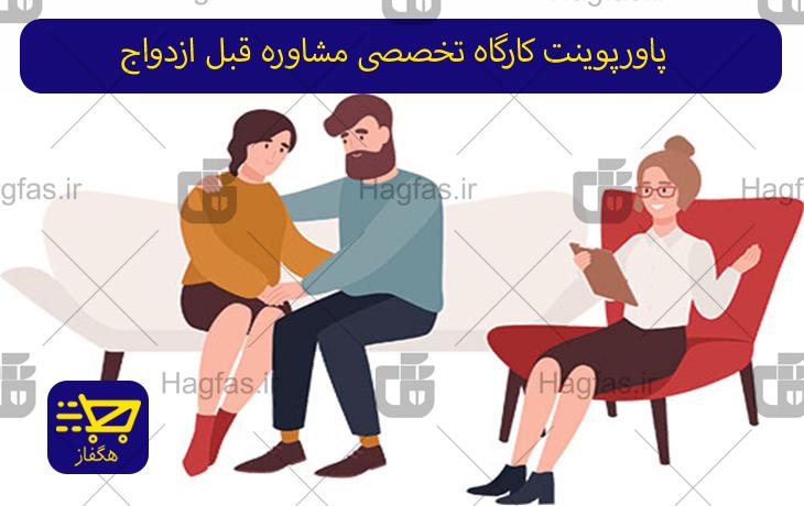 پاورپوینت کارگاه تخصصی مشاوره قبل ازدواج
