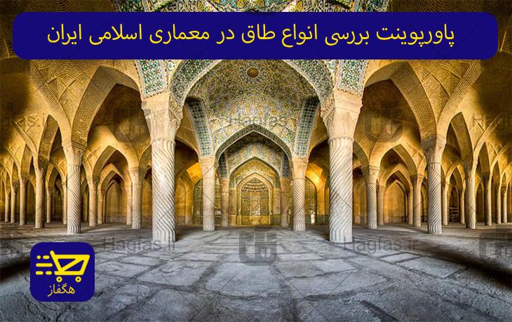پاورپوینت بررسی انواع طاق در معماری اسلامی ایران