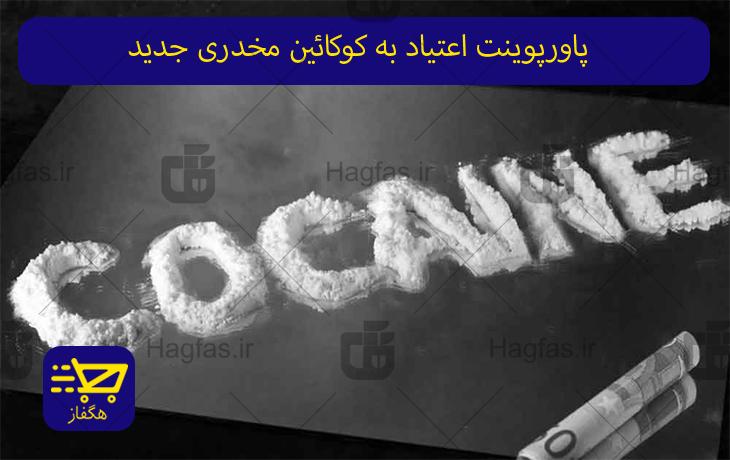 پاورپوینت اعتیاد به کوکائین مخدری جدید