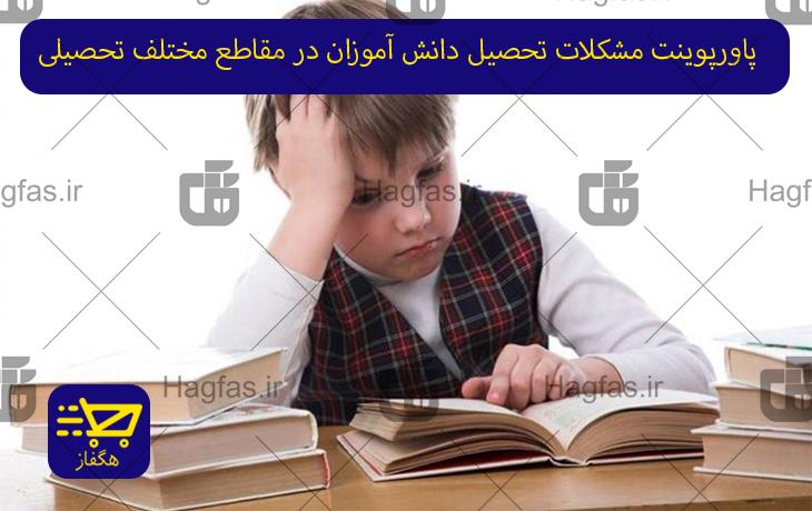 پاورپوینت مشکلات تحصیل دانش آموزان در مقاطع مختلف تحصیلی