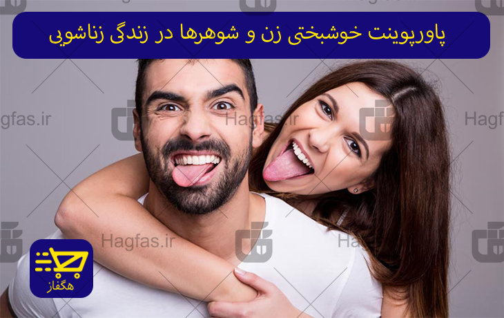 پاورپوینت خوشبختی زن و شوهرها در زندگی زناشویی