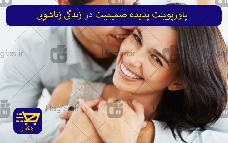 پاورپوینت پدیده صمیمیت در زندگی زناشویی