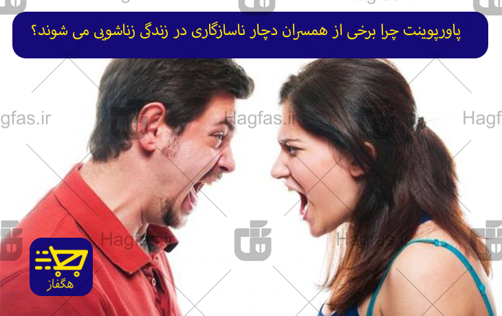 پاورپوینت چرا برخی از همسران دچار ناسازگاری در زندگی زناشویی می شوند؟