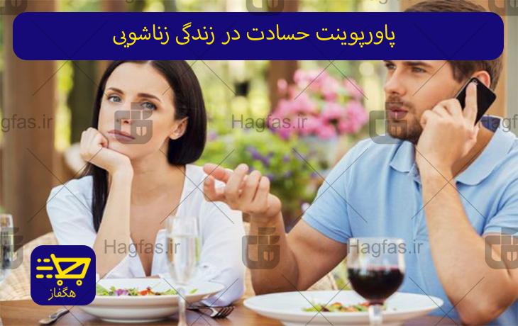 پاورپوینت حسادت در زندگی زناشویی