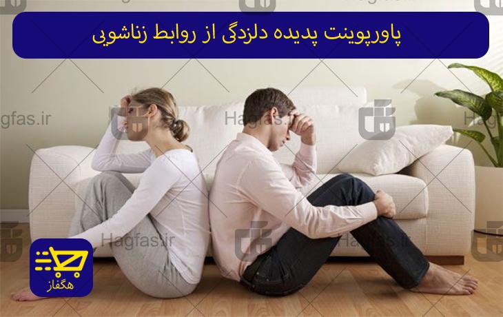 پاورپوینت پدیده دلزدگی از روابط زناشویی