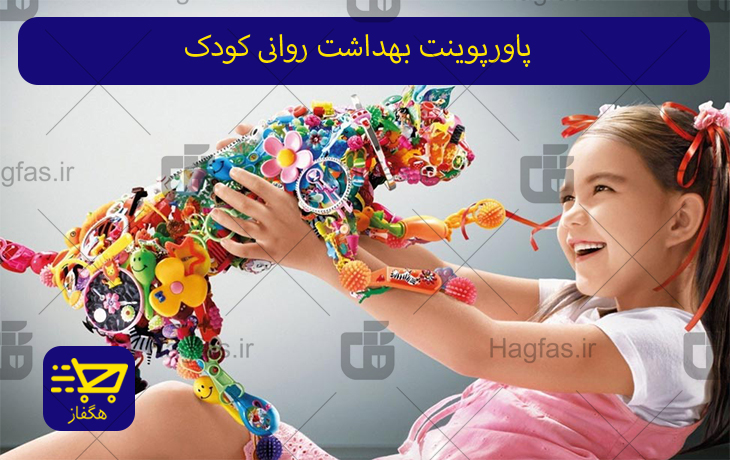 پاورپوینت بهداشت روانی کودک