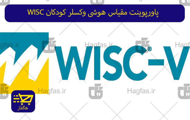 پاورپوینت مقیاس هوشی وکسلر کودکان WISC