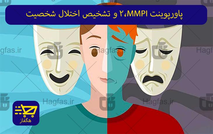 پاورپوینت MMPI،2 و تشخیص اختلال شخصیت