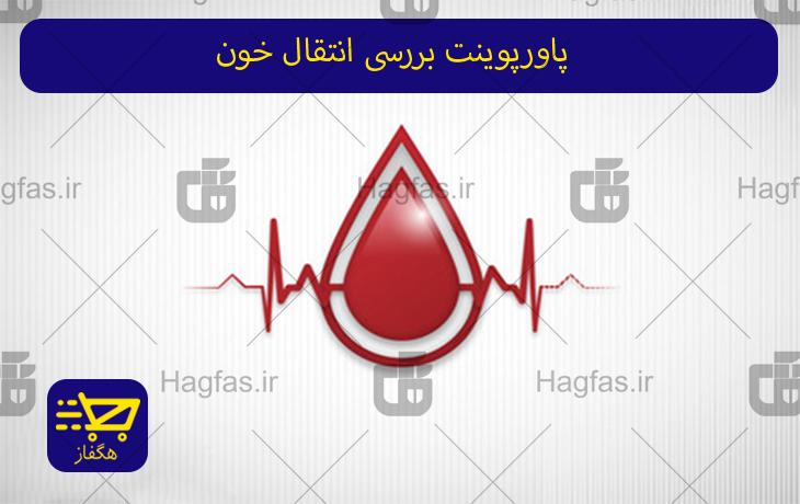 پاورپوینت بررسی انتقال خون