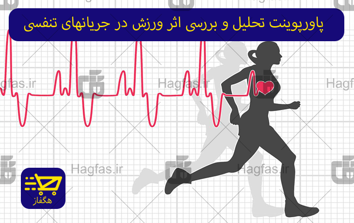 پاورپوینت تحلیل و بررسی اثر ورزش در جریانهای تنفسی