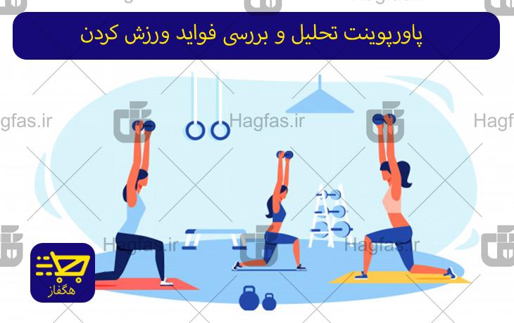 پاورپوینت تحلیل و بررسی فواید ورزش کردن