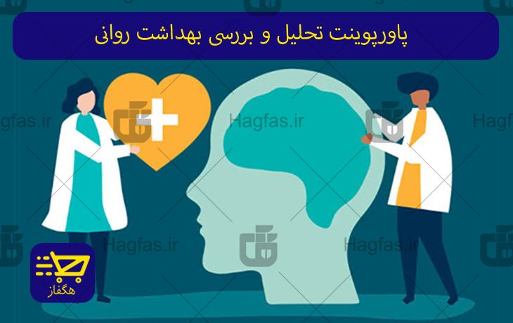 پاورپوینت تحلیل و بررسی بهداشت روانی